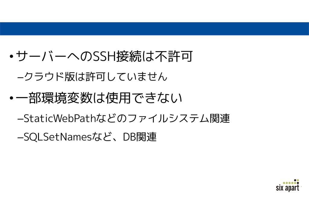 •サーバーへのSSH接続は不許可 –クラウド版は許可していません •一部環境変数は使用できない...