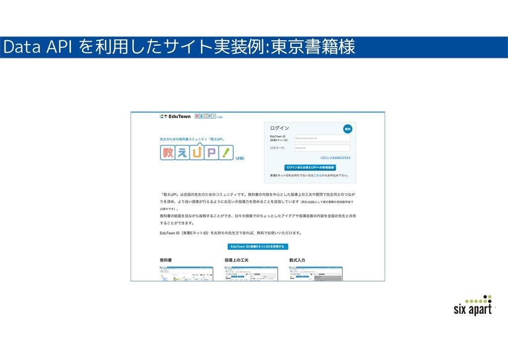 Data API を利用したサイト実装例:東京書籍様