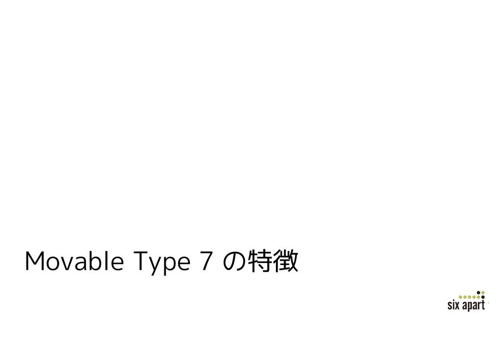 Movable Type 7 の特徴