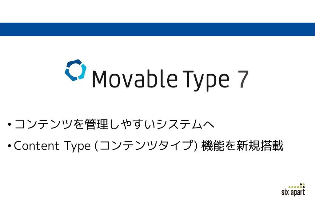 • コンテンツを管理しやすいシステムへ • Content Type (コンテンツタイプ) 機...