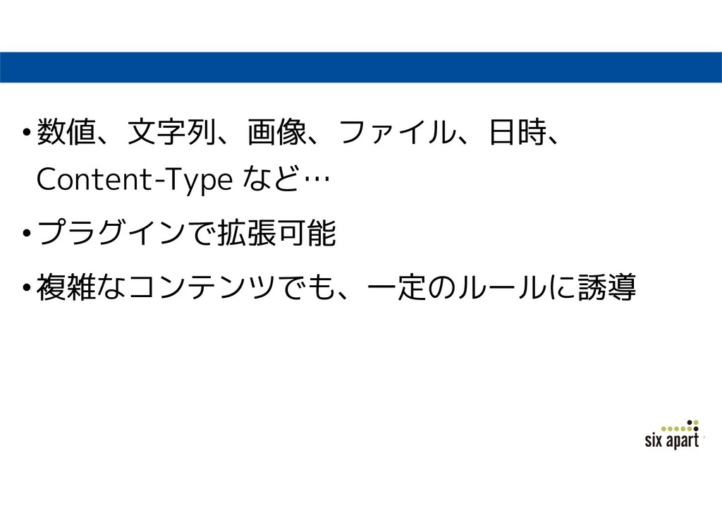 •数値、文字列、画像、ファイル、日時、 Content-Type など… •プラグインで拡張可...