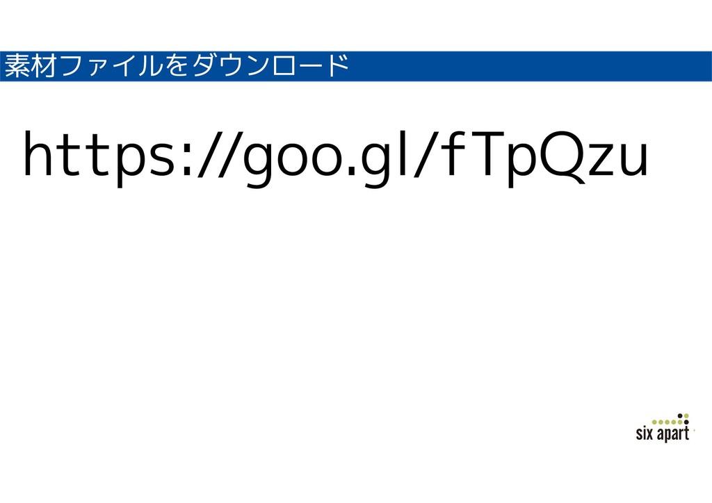 素材ファイルをダウンロード