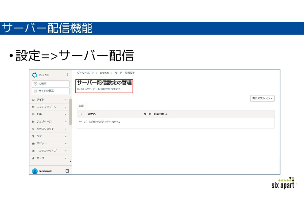 サーバー配信機能 •設定=>サーバー配信