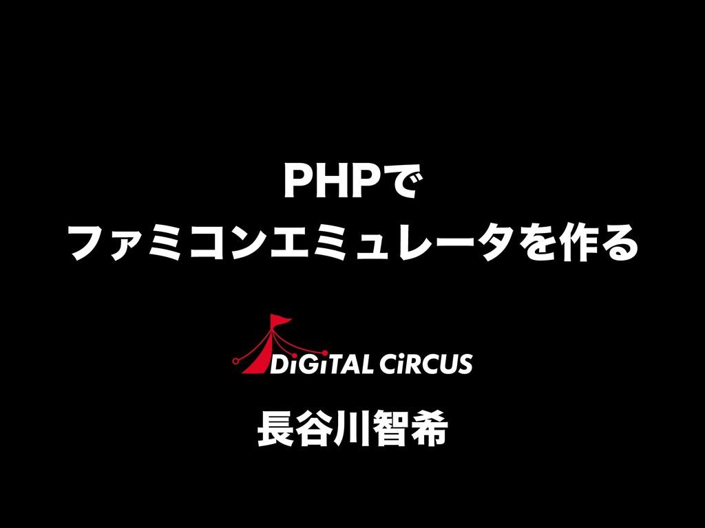 ୩ஐر 1)1Ͱ ϑΝϛίϯΤϛϡϨʔλΛ࡞Δ