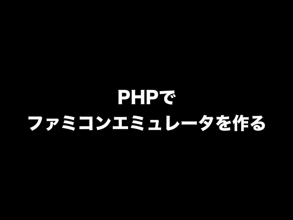 1)1Ͱ ϑΝϛίϯΤϛϡϨʔλΛ࡞Δ