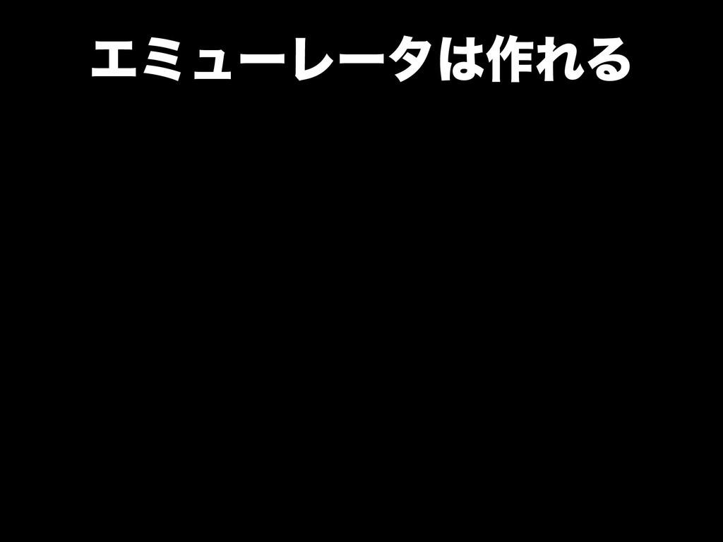 ΤϛϡʔϨʔλ࡞ΕΔ