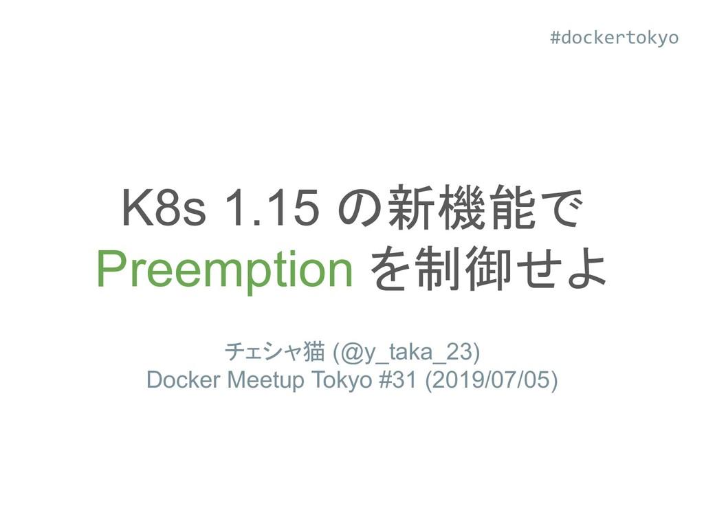 K8s 1.15 の新機能で Preemption を制御せよ チェシャ猫 (@y_taka_...