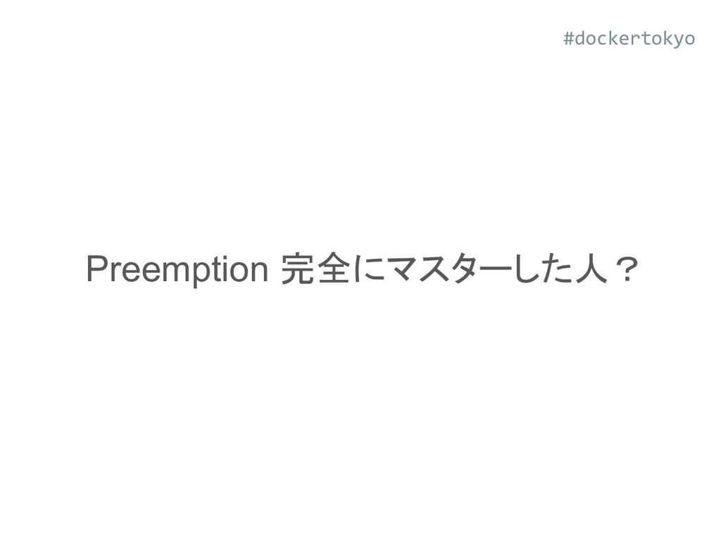 Preemption 完全にマスターした人? #dockertokyo