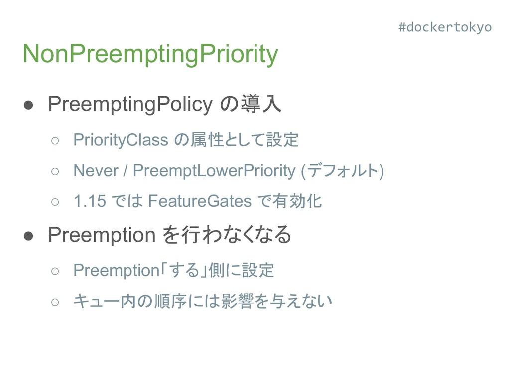 NonPreemptingPriority ● PreemptingPolicy の導入 ○ ...