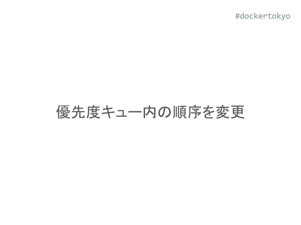 優先度キュー内の順序を変更 #dockertokyo