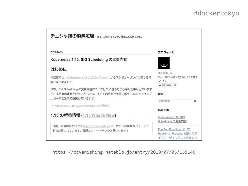 https://ccvanishing.hateblo.jp/entry/2019/07/05...