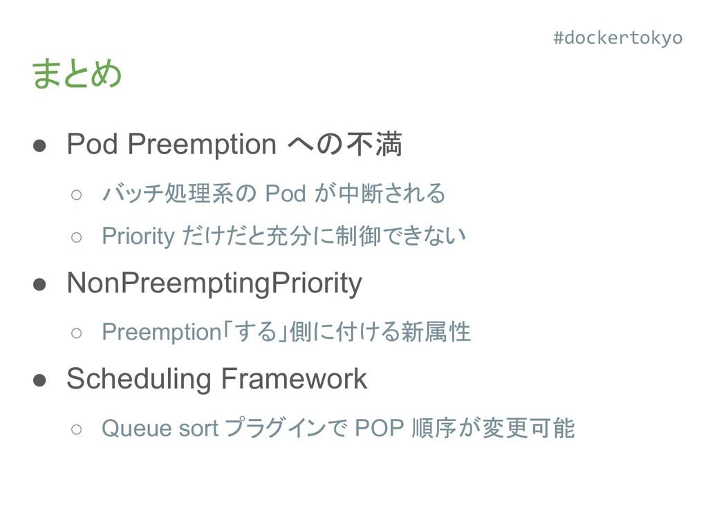 まとめ ● Pod Preemption への不満 ○ バッチ処理系の Pod が中断される ...