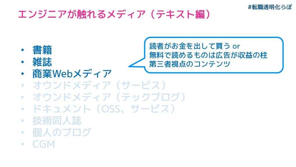 #転職透明化らぼ エンジニアが触れるメディア(テキスト編) • 書籍 • 雑誌 • 商業Web...