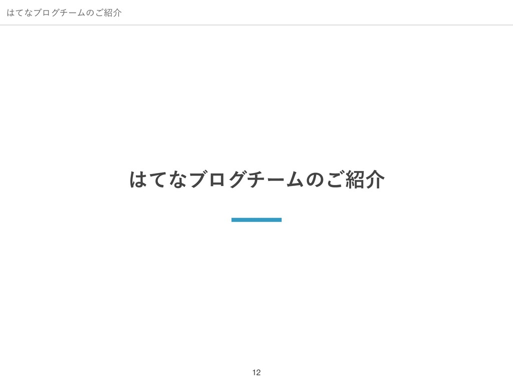 ͯͳϒϩάνʔϜͷ͝հ !12 ͯͳϒϩάνʔϜͷ͝հ