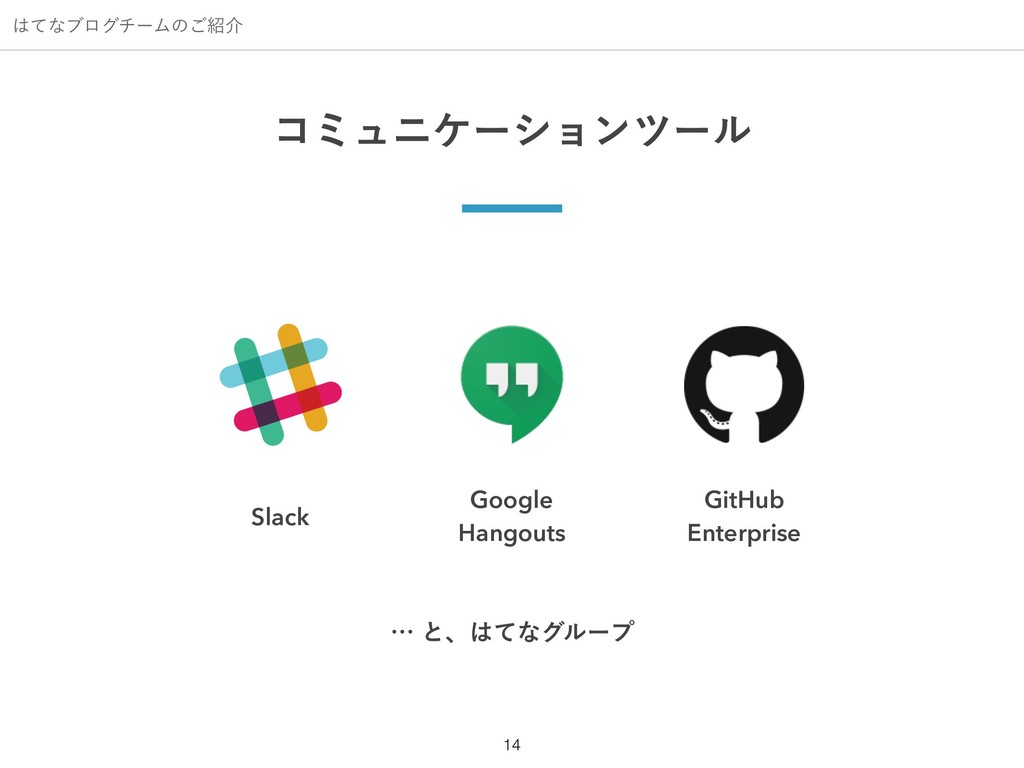 ͯͳϒϩάνʔϜͷ͝հ !14 ίϛϡχέʔγϣϯπʔϧ Google Hangouts ...
