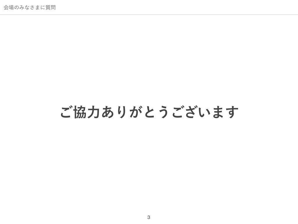 ձͷΈͳ͞·ʹ࣭ ͝ڠྗ͋Γ͕ͱ͏͍͟͝·͢ !3