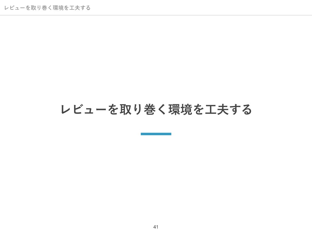 ϨϏϡʔΛऔΓר͘ڥΛ͢Δ !41 ϨϏϡʔΛऔΓר͘ڥΛ͢Δ