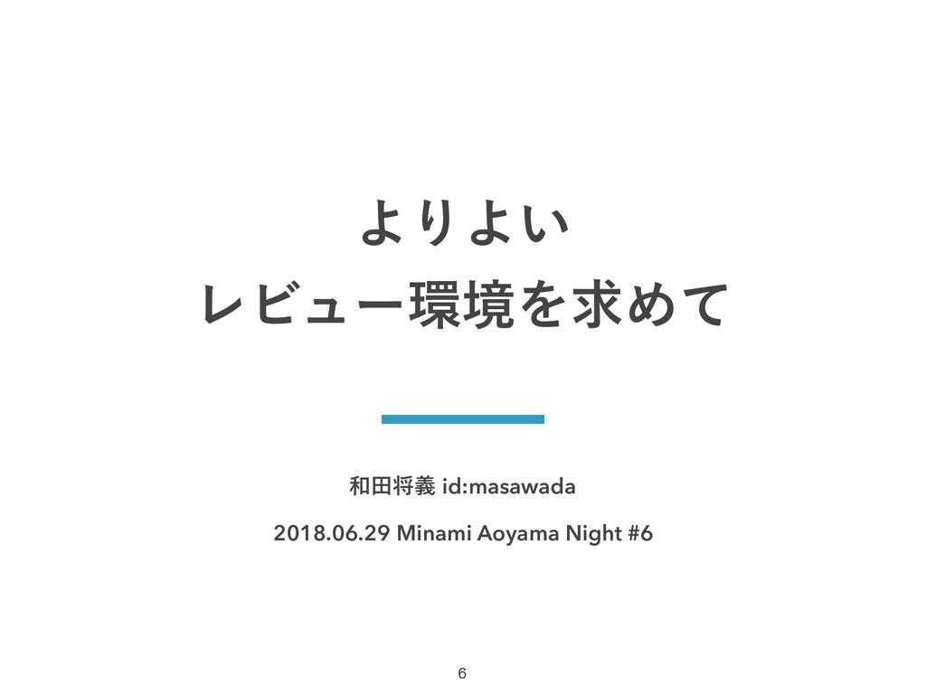ాকٛid:masawada 2018.06.29Minami Aoyama Nigh...