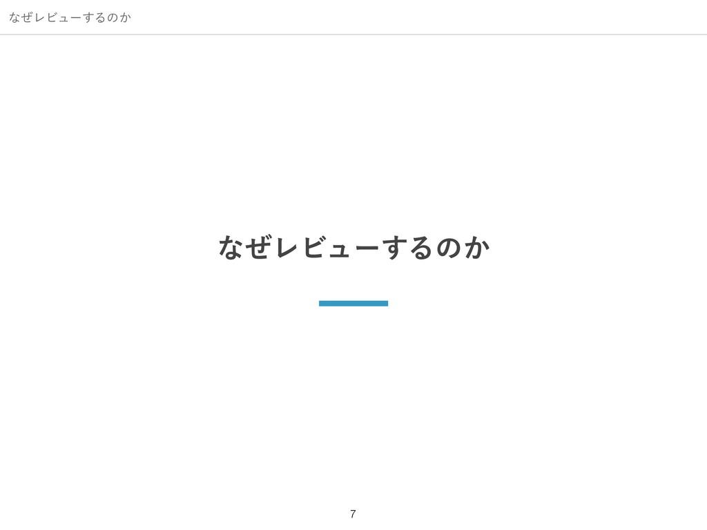 ͳͥϨϏϡʔ͢Δͷ͔ !7 ͳͥϨϏϡʔ͢Δͷ͔