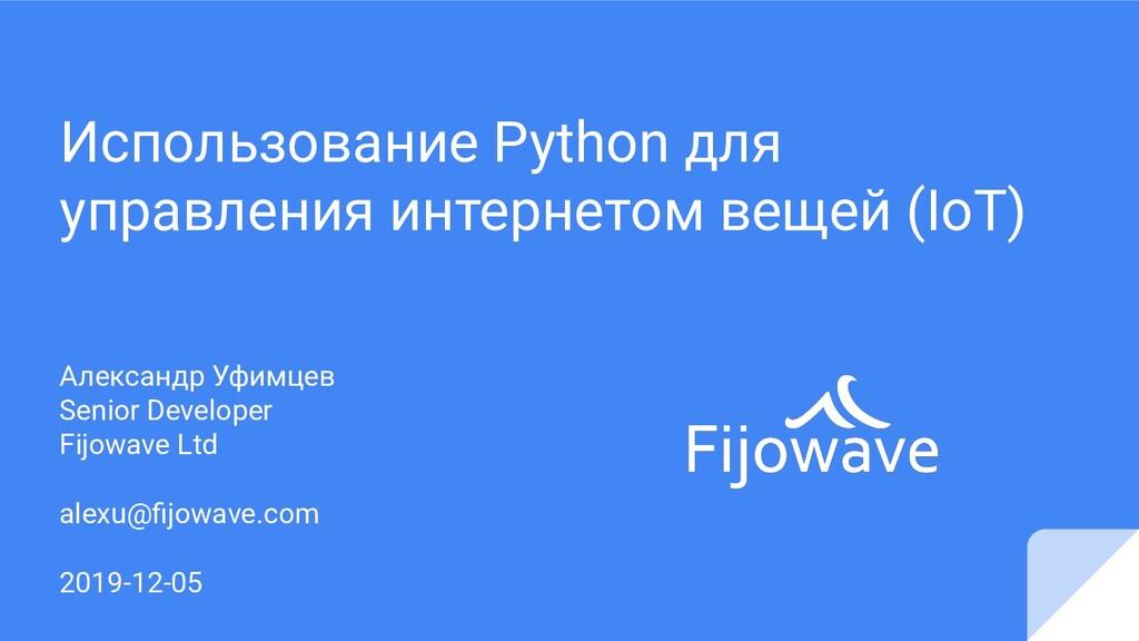 Использование Python для управления интернетом ...