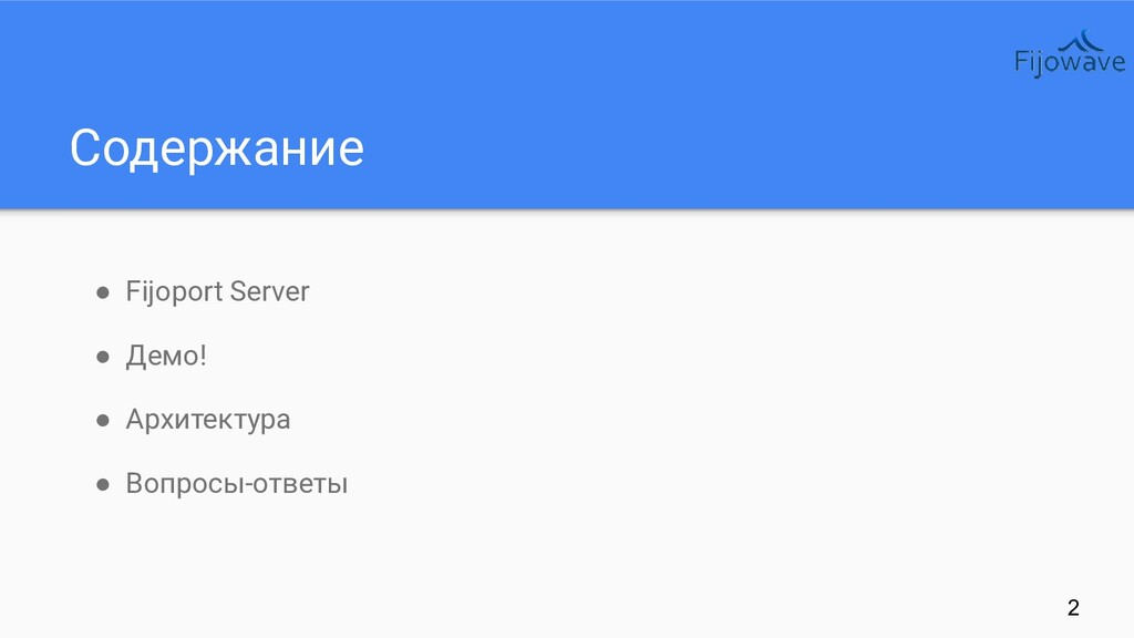 Содержание ● Fijoport Server ● Демо! ● Архитект...