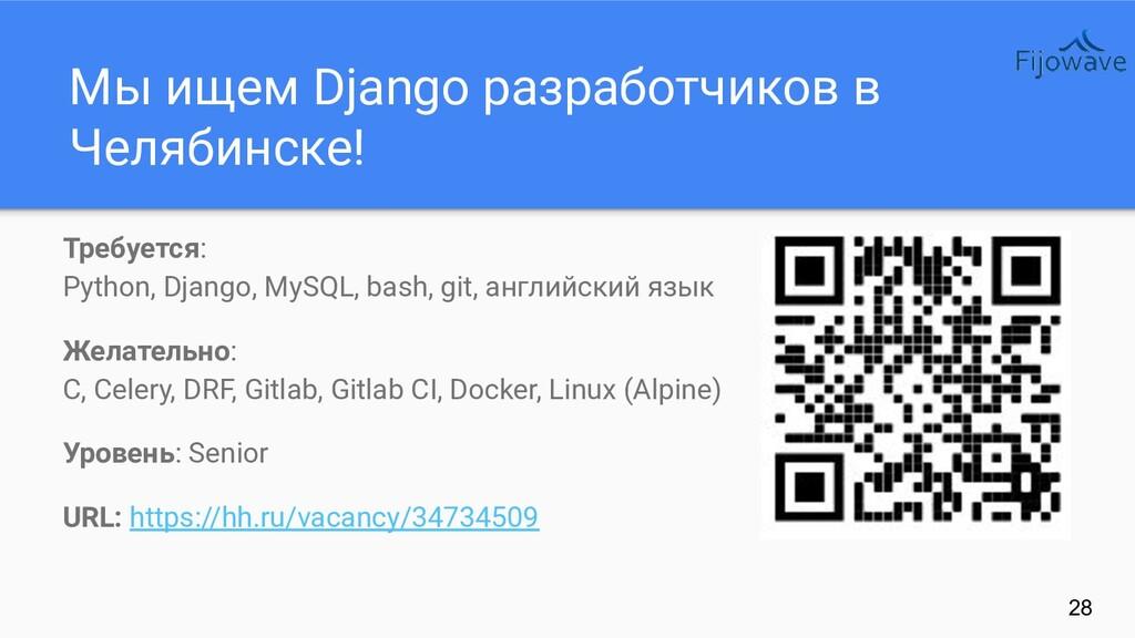 Мы ищем Django разработчиков в Челябинске! Треб...