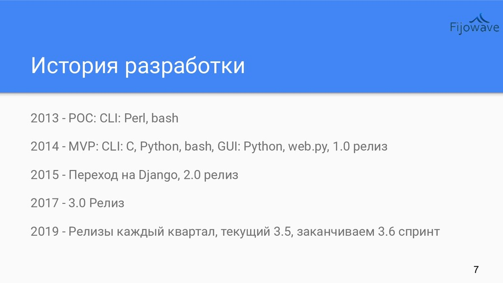 2013 - POC: CLI: Perl, bash 2014 - MVP: CLI: C,...