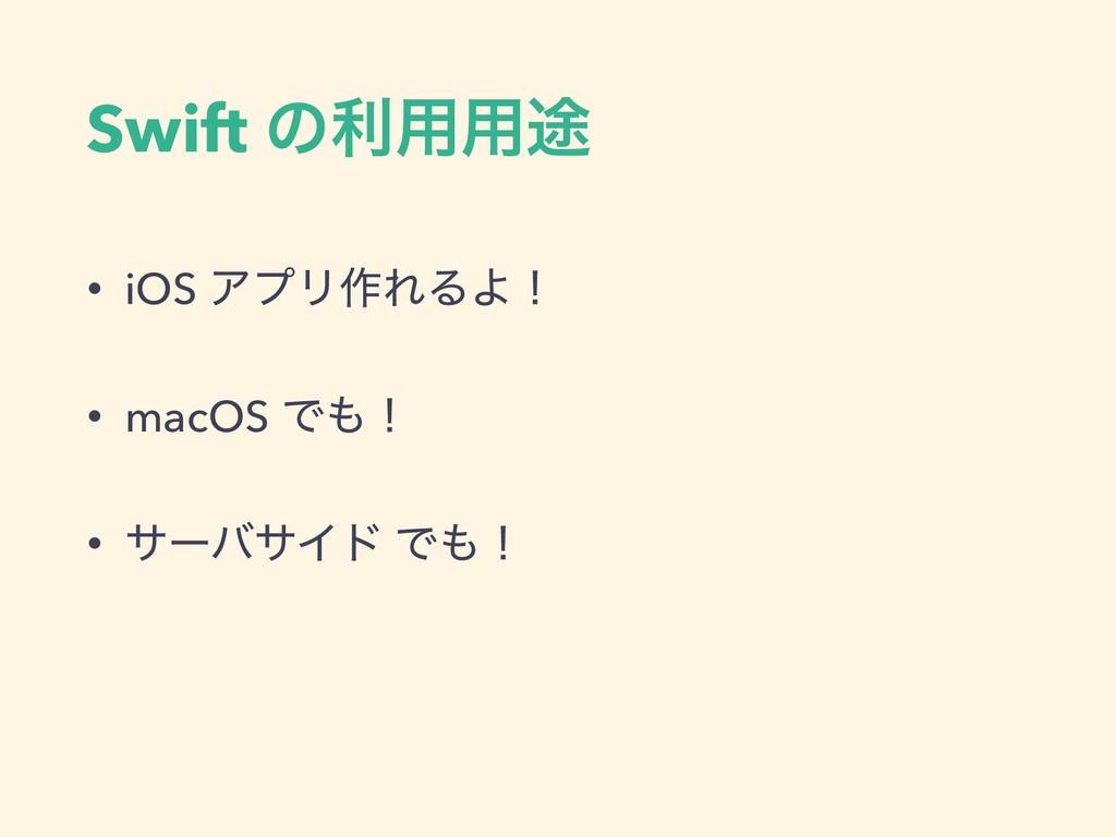 Swift ͷར༻༻్ • iOS ΞϓϦ࡞ΕΔΑʂ • macOS Ͱʂ • αʔόαΠυ...