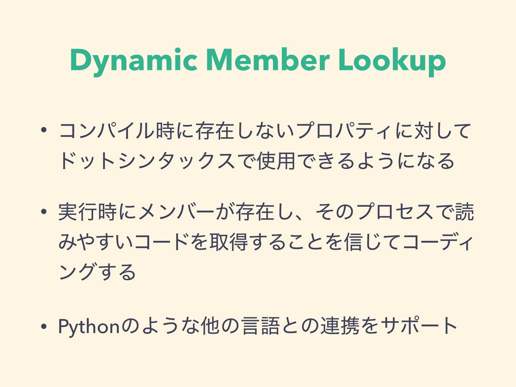 Dynamic Member Lookup • ίϯύΠϧʹଘࡏ͠ͳ͍ϓϩύςΟʹରͯ͠ υ...