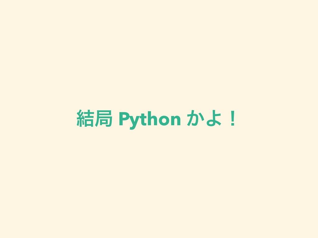 ݁ہ Python ͔Αʂ
