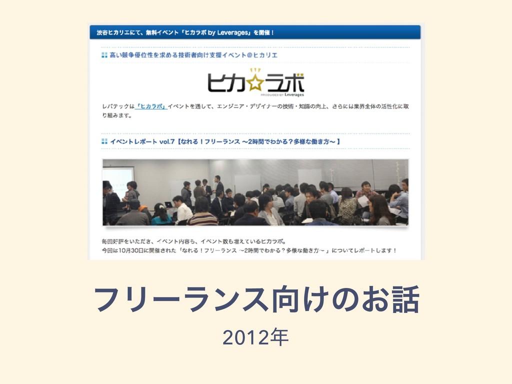 ϑϦʔϥϯε͚ͷ͓ 2012