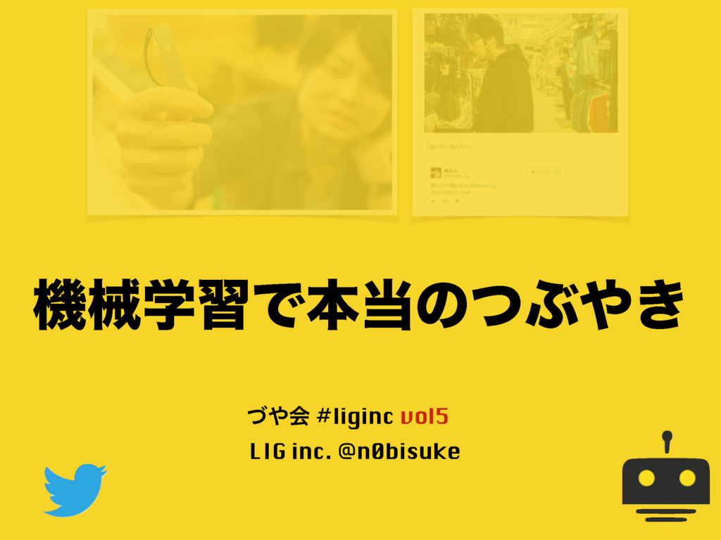 ػցֶशͰຊͷͭͿ͖ LIG inc. @n0bisuke ͮձ #liginc vol5