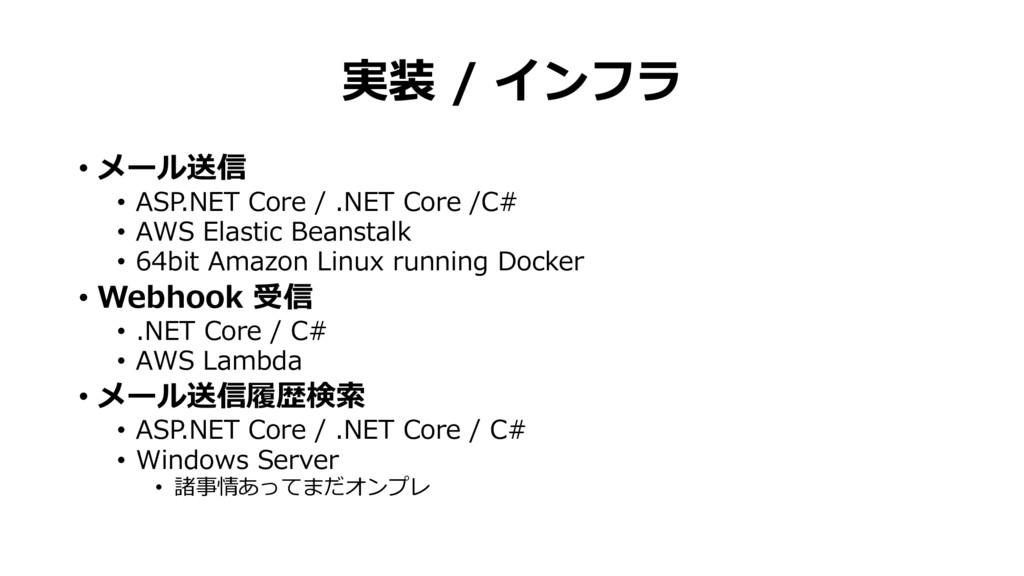 実装 / インフラ • メール送信 • ASP.NET Core / .NET Core /C...