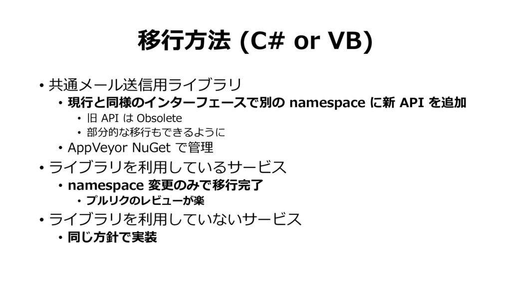移行方法 (C# or VB) • 共通メール送信用ライブラリ • 現行と同様のインターフェー...