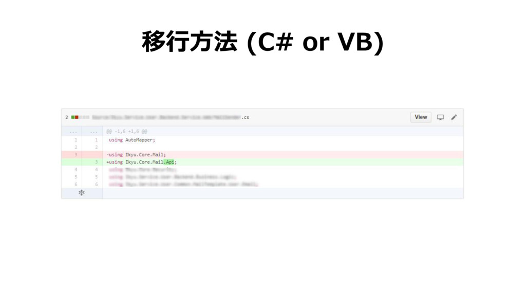 移行方法 (C# or VB)