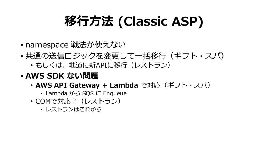 移行方法 (Classic ASP) • namespace 戦法が使えない • 共通の送信ロ...
