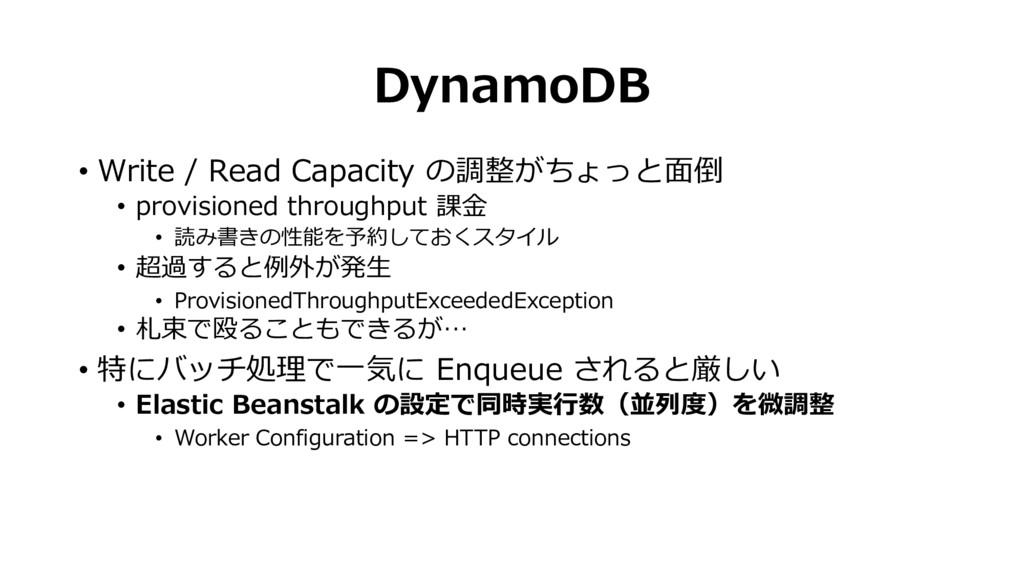 DynamoDB • Write / Read Capacity の調整がちょっと面倒 • p...