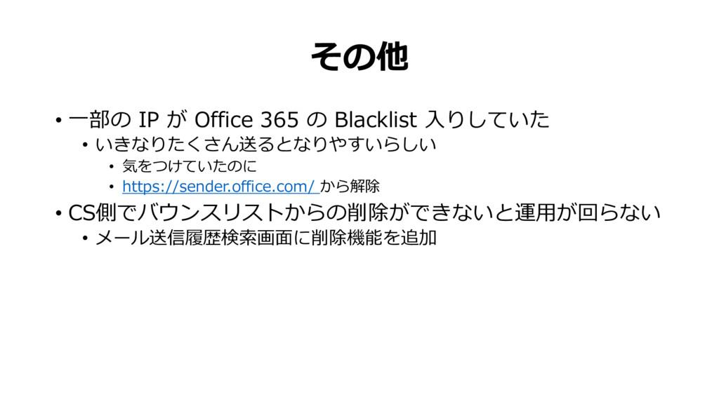 その他 • 一部の IP が Office 365 の Blacklist 入りしていた • ...