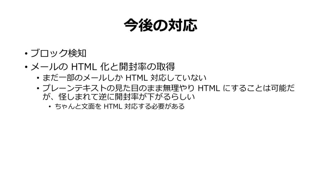 今後の対応 • ブロック検知 • メールの HTML 化と開封率の取得 • まだ一部のメールし...