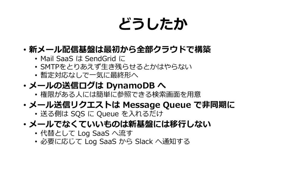 どうしたか • 新メール配信基盤は最初から全部クラウドで構築 • Mail SaaS は Se...