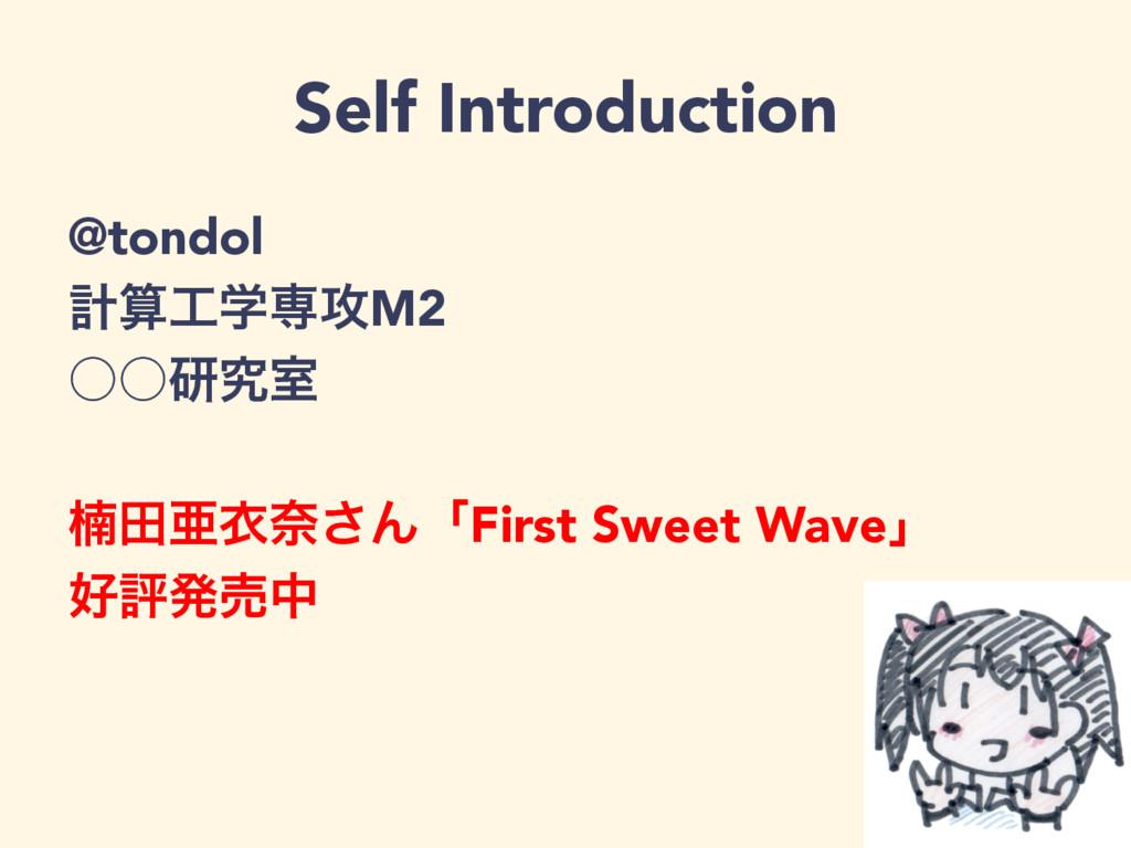 Self Introduction @tondol ܭֶઐ߈M2 ˓˓ݚڀࣨ ೇాѥҥಸ...