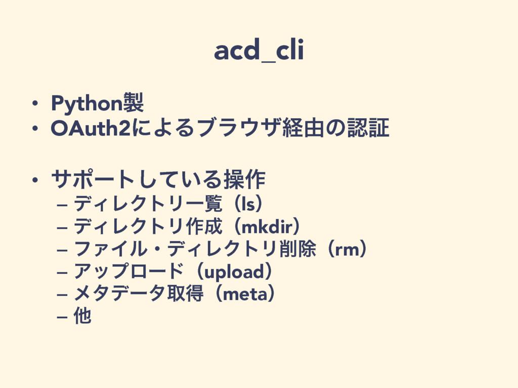 acd_cli • Python • OAuth2ʹΑΔϒϥβܦ༝ͷূ • αϙʔ...