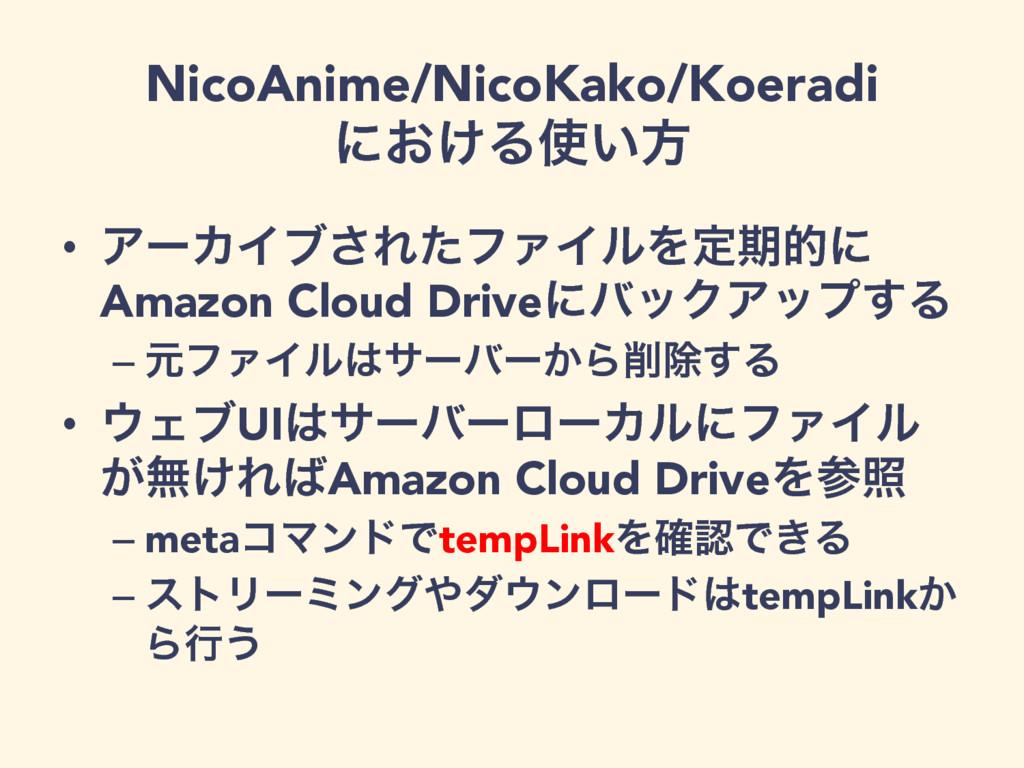 NicoAnime/NicoKako/Koeradi ʹ͓͚Δ͍ํ • ΞʔΧΠϒ͞Εͨϑ...