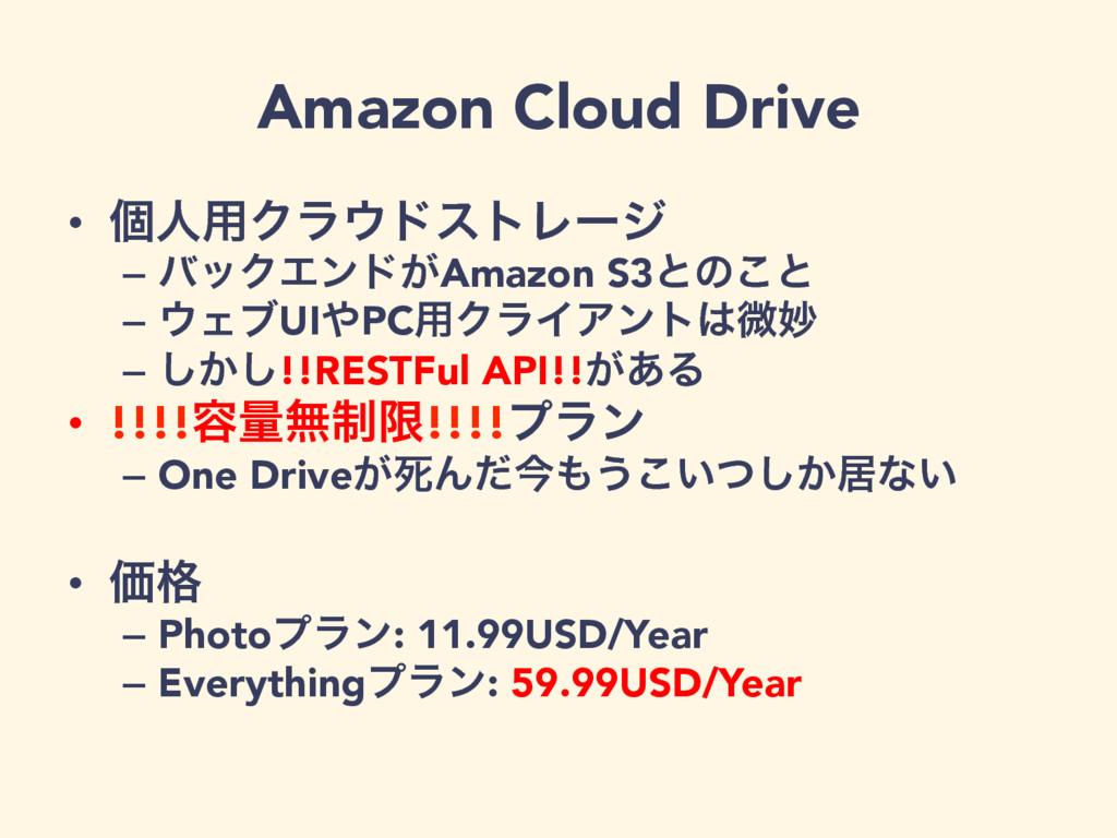 Amazon Cloud Drive • ݸਓ༻ΫϥυετϨʔδ – όοΫΤϯυ͕Am...