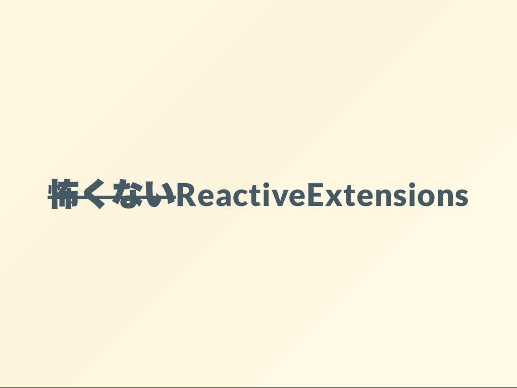 ReactiveExtensions