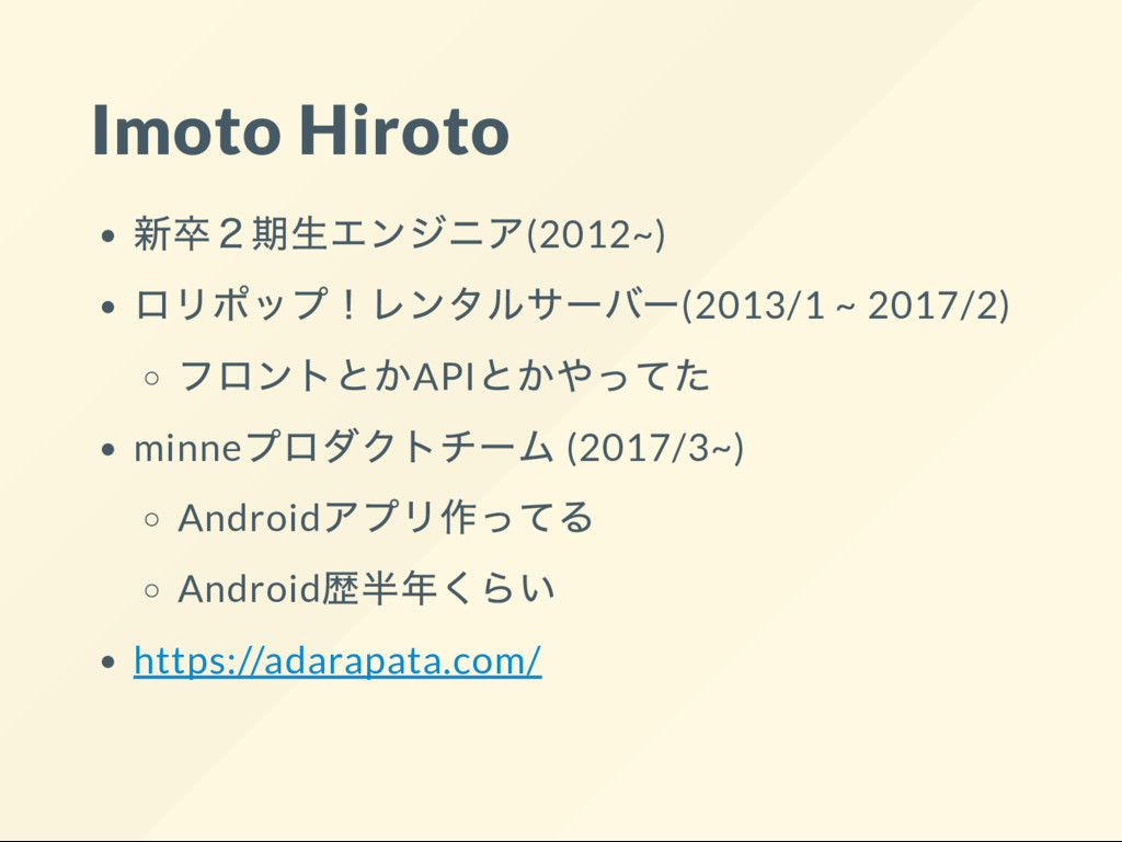 Imoto Hiroto (2012~) (2013/1 ~ 2017/2) API minn...
