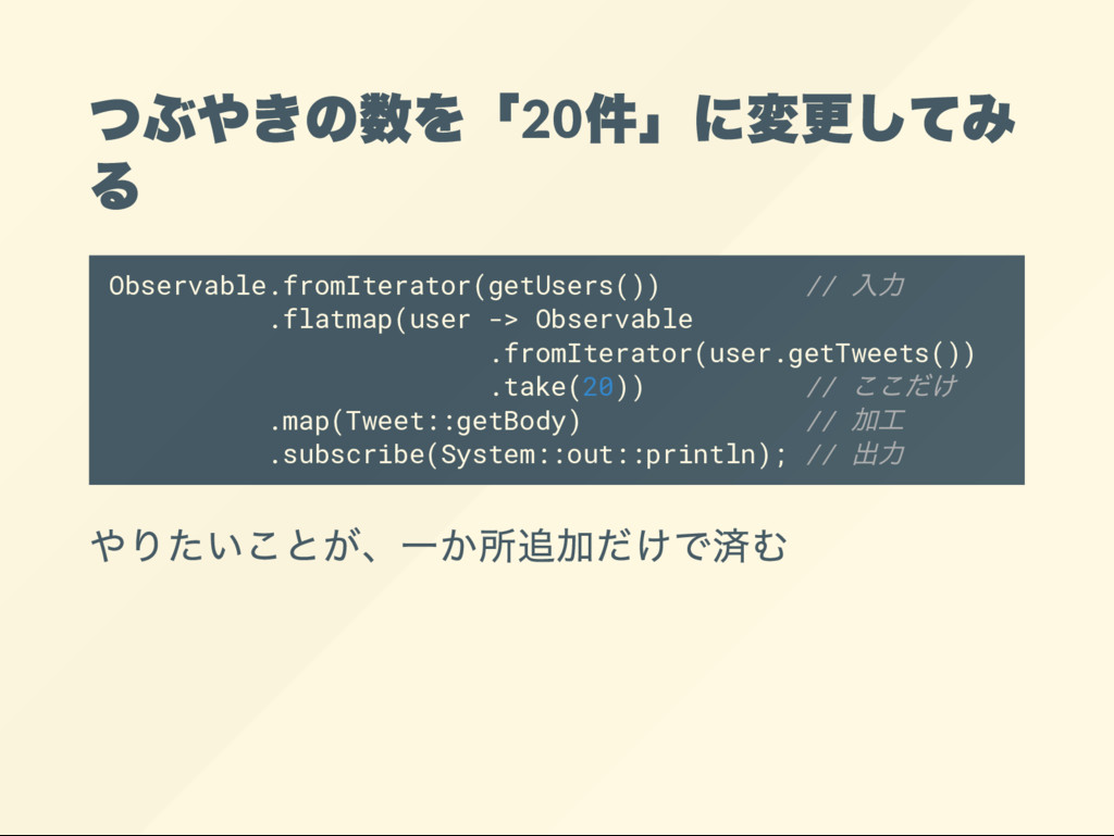 20 Observable.fromIterator(getUsers()) // .flat...
