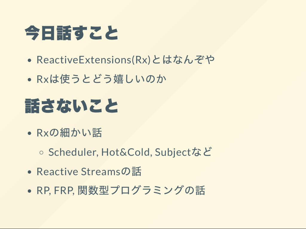 ReactiveExtensions(Rx) Rx Rx Scheduler, Hot&Col...