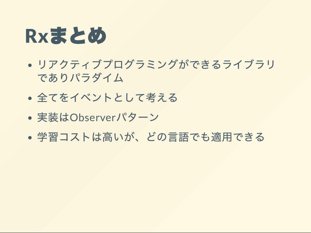 Rx Observer