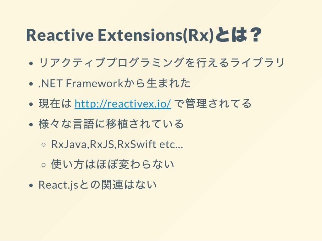 Reactive Extensions(Rx) .NET Framework http://r...